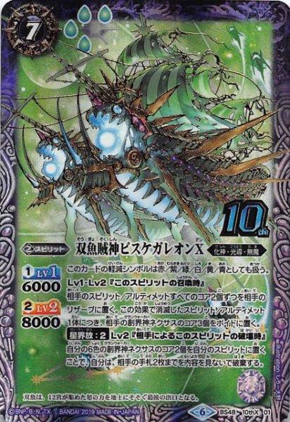 画像1: 【10thXレア】双魚賊神ピスケガレオンX BS48-10thX01 (1)