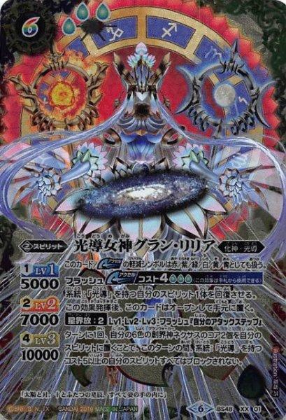 画像1: 【XXレア】光導女神グラン・リリア BS48-XX01 (1)