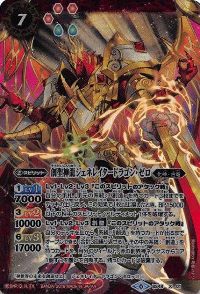 画像1: 【Xレア】創聖神龍ジェネレイタードラゴン・ゼロ BS48-X01 (1)