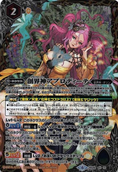 画像1: 【Xレア】創界神アプロディーテ BS48-X10 (1)