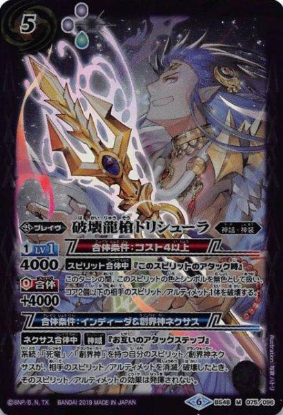 画像1: 【マスターレア】破壊龍槍トリシューラ BS48-075 (1)
