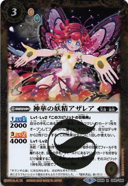 画像1: 【レア】神華の妖精アザレア BS48-049 (1)