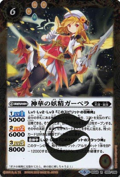 画像1: 【レア】神華の妖精ガーベラ BS48-055 (1)