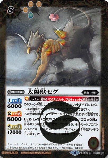 画像1: 【レア】太陽獣セグ BS48-057 (1)