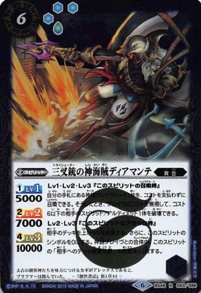 画像1: 【レア】三叉銃の神海賊ディアマンテ BS48-063 (1)