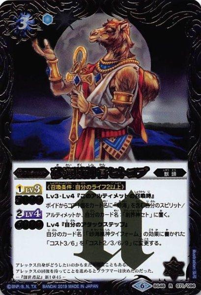 画像1: 【レア】砂海賊神官ヒトコブ BS48-071 (1)