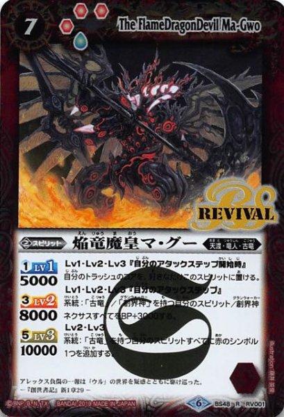 画像1: 【レア】焔竜魔皇マ・グー BS48-RV001 (1)