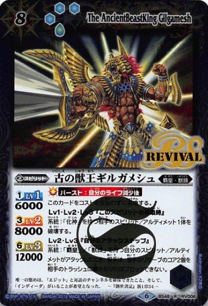 画像1: 【レア】古の獣王ギルガメシュ BS48-RV006 (1)