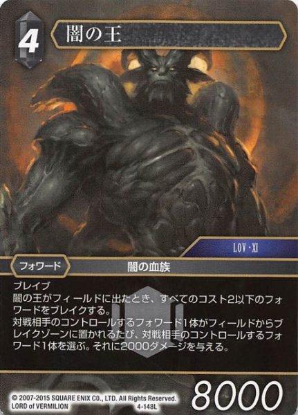 画像1: 【Opus IV Legend】闇の王 4-148 L (1)
