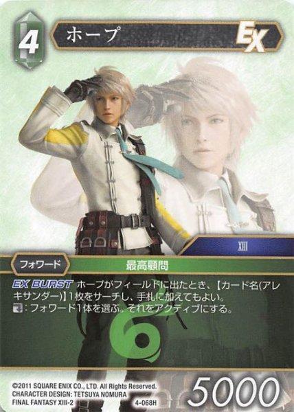 画像1: 【Opus IV Hero】ホープ 4-068 H (1)