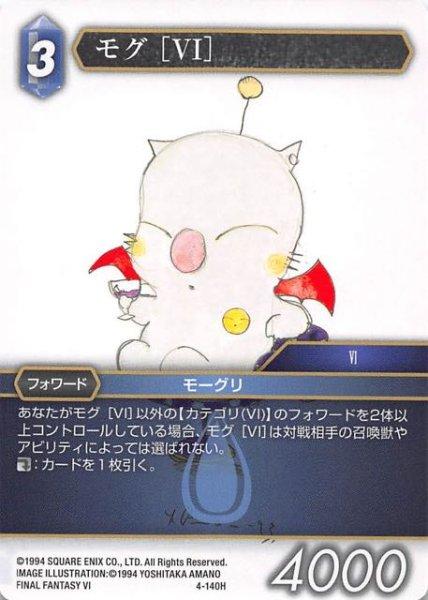 画像1: 【Opus IV Hero】モグ[VI] 4-140 H (1)
