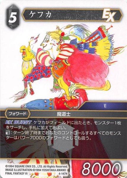 画像1: 【Opus IV Hero】ケフカ 4-147 H (1)