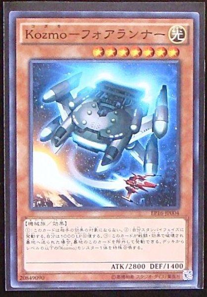 画像1: 【ノーマル】Kozmo-フォアランナー EP16-JP004 (1)