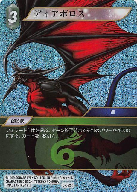 【Opus VI Rare プレミアム】ディアボロス 6,052 R