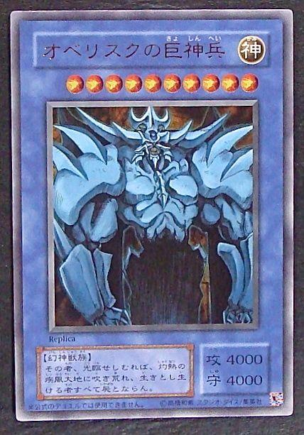 神 巨 兵 の オベリスク
